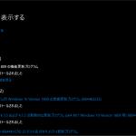 【Windows 10】累積更新プログラム「KB4483235」が勝手にインストールされました