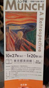 ムンク展のチケット