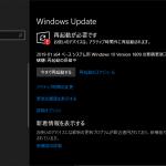 【Windows 10】累積更新プログラム「KB4476976」をインストール