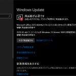 【Windows 10】累積更新プログラム「KB4487044」をインストール