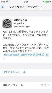 iOS12.1.4 アップデート