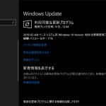 【Windows 10】累積更新プログラム「KB4482887」をインストール