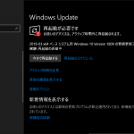 【Windows 10】累積更新プログラム「KB4489899」をインストール
