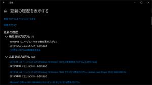 KB4493509 更新履歴
