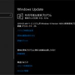 【Windows 10】累積更新プログラム「KB4494441」をインストール