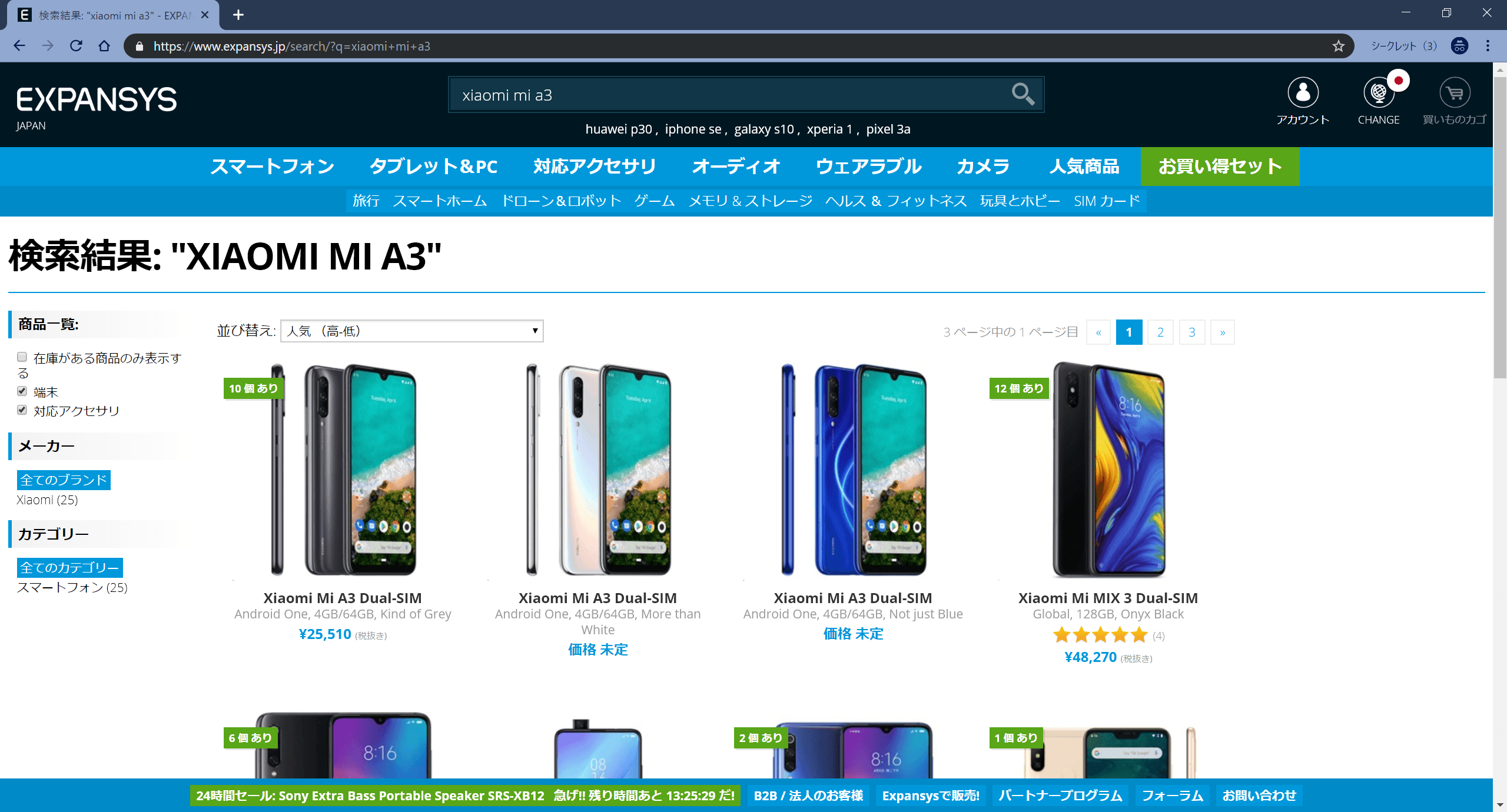 EXPANSYS Xiaomi Mi A3 20190719