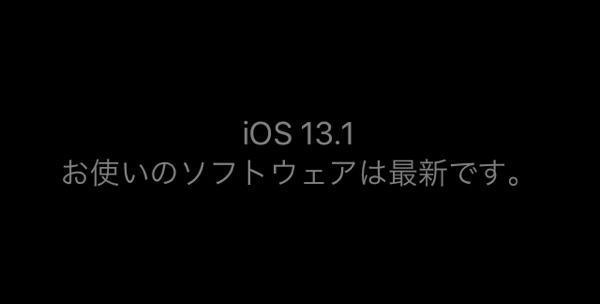 iOS 13.1 アップデート済