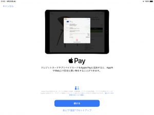 Apple Pay の設定