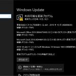【Windows 10】累積更新プログラム「KB4517389」をインストール