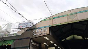 大塚駅前駅の表示