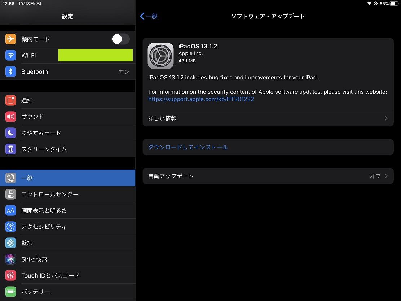 iPadOS13.1.2(iPad Pro 10.5)