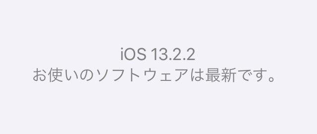 iOS 13.2.2 適用済み