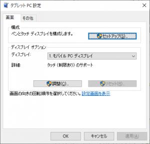 タブレットPC設定 画面