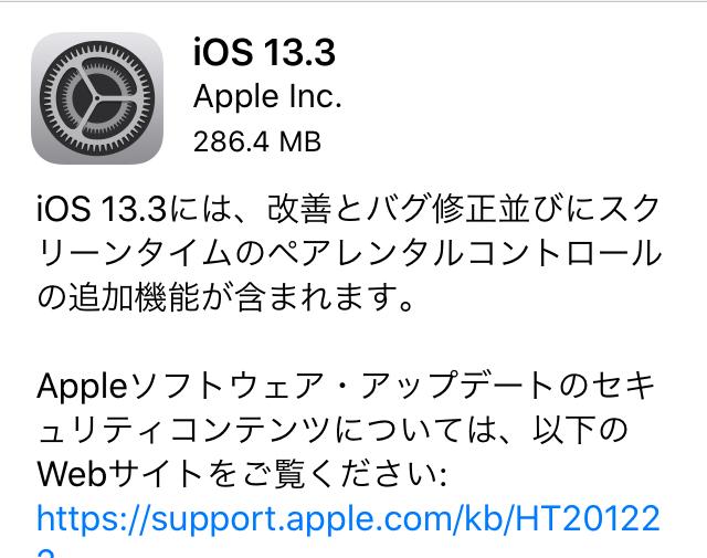 iOS13.3 内容