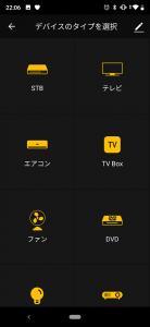 デバイスのタイプ選択