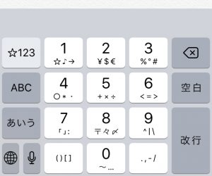 数字(日本語キーボード)