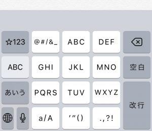 アルファベット(日本語キーボード)