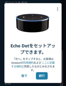 Echo Dot をセットアップできます