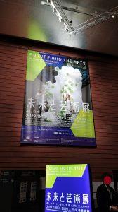未来と芸術展