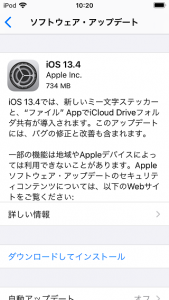 iOS13.4 スタンバイ