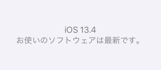 iOS13.4