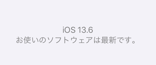 iOS13.6 更新済み
