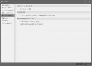 添付ファイルの取り扱い