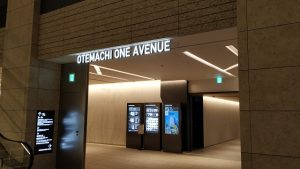 OTEMACHI ONE AVENUE