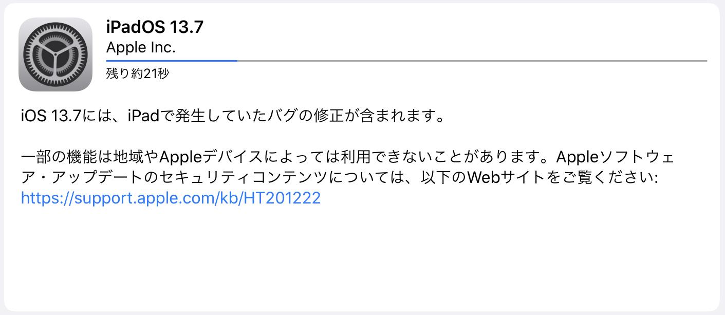 iPadOS 13.7