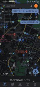 Googleマップ ダークテーマ
