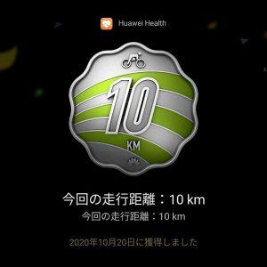サイクリング 10km