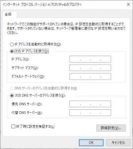 IPv4 プロパティ
