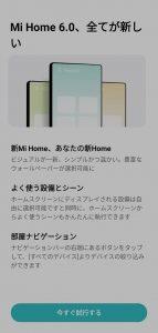 Mi Home 6.0