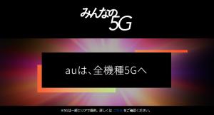 全機種5Gへ