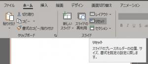 ホーム → リセット