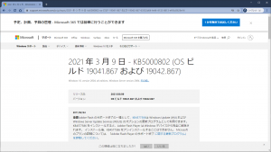 KB5000802 HP