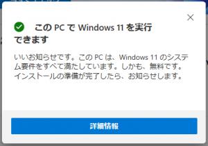 Windows 11 互換性